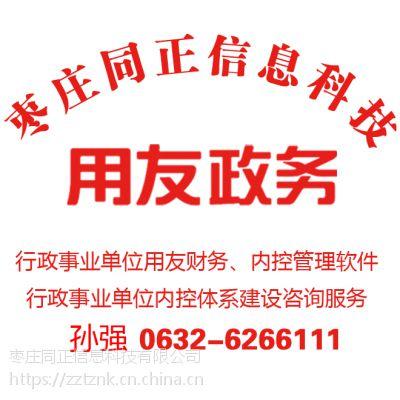 枣庄用友软件科服务中心