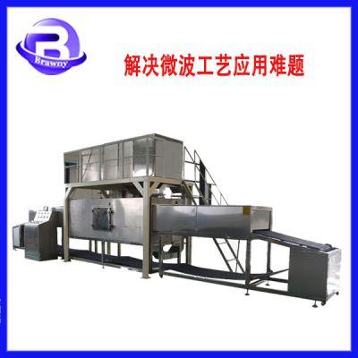 布朗尼微波加热设备/ 鱼饲料快速加热设备 /食品微波干燥杀菌机