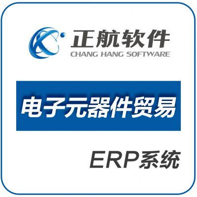 电子元器件贸易ERP,电子元件批发管理系统,元器件商贸管理软件,正航软件