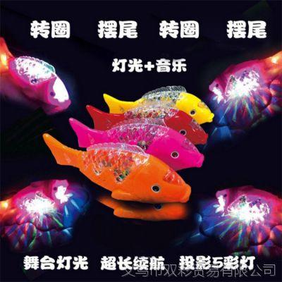 投影仿真电动自由鱼带音乐灯光地摊产品 电动鱼 地摊儿童玩具