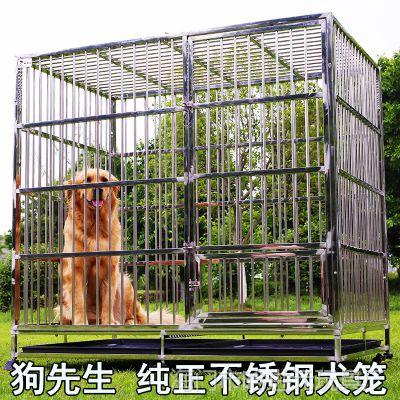 不锈钢狗笼子小中型大型犬拉多金毛拉布泰迪狗特大号宠物笼