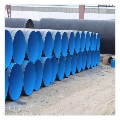 自来水改造用新型防腐Q235B螺旋钢管 沧州东润TPEP环氧粉末防腐钢管