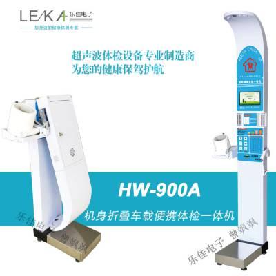 便携式智能健康体检一体机,自助超声波体检机