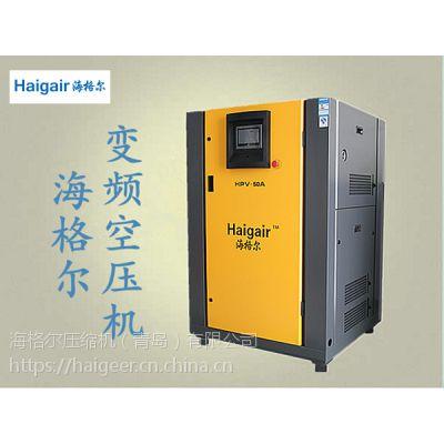 宁波市海曙区37KW螺杆节能空压机 海格尔变频空压机