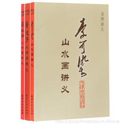 名师讲义 绘画类讲义 中国美术 绘画理论 叶浅予人物画讲义 李可染山水画讲义 蒋兆和人物画讲义
