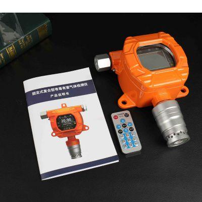 天地首和在线式非甲烷总烃VOC气体检测仪TD600S-VOC(测有机挥发性气体总值)