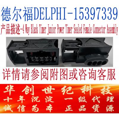 深圳供应德尔福15397339连接器 4芯母头制接插头 原厂正品 可提供样品测试