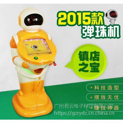 厂家直销2015新款弹珠机 机器人玻璃球14mm 儿童投币游戏机