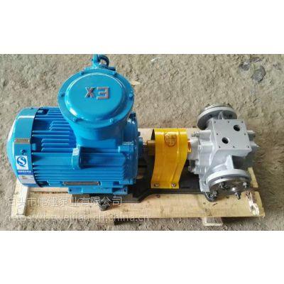 现货供应不锈钢保温泵保温齿轮泵沥青保温泵