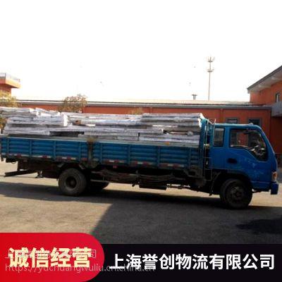 上海到哈尔滨誉创长途货运服务公司性价比高