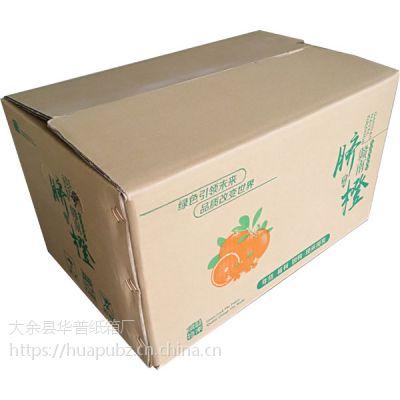 新城大余县华普纸箱厂现货供应脐橙箱5斤装/10斤装/20斤装
