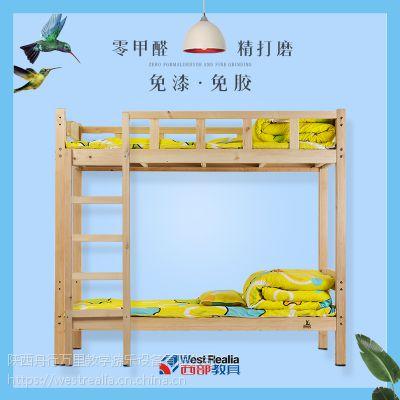 西部教具生宿舍实木双层床托管学生午睡高低床松木架子床员工实木上下铺