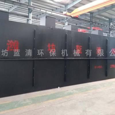 四川农村地埋式污水处理设备价格-潍坊蓝清环保