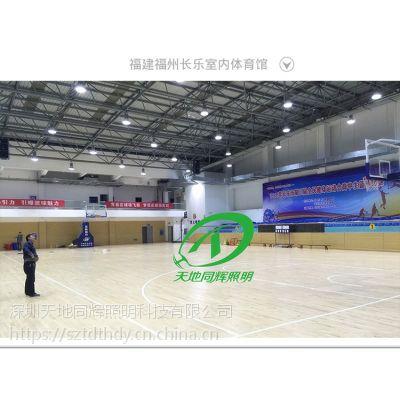 学校室内篮球场馆防眩不刺眼LED150w照明灯具