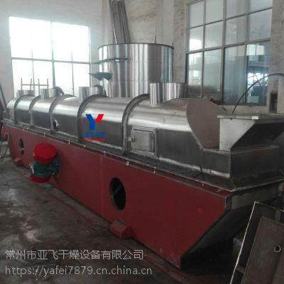 ZLG系列振动流化床干燥机 甘草提取物流化床干燥设备