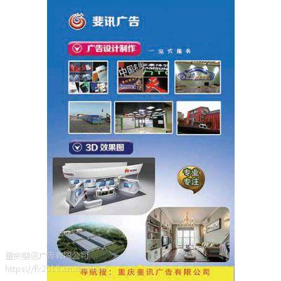 重庆渝北黄泥塝灯箱发光字展架条幅广告公司