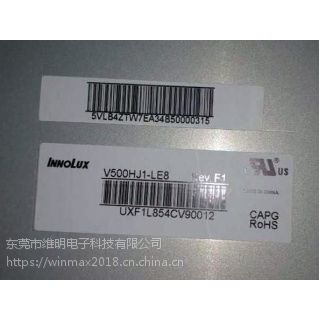 V500HJ1-LE8 群创 (Innolux)