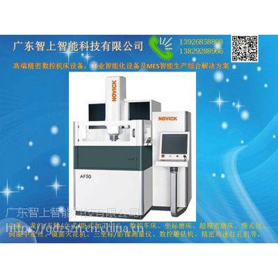 中走丝/慢走丝/数控EDM火花机/CNC加工中心模具设备综合解决方案