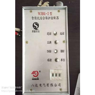 厂家直销八达电气WJBK-II智能化综合保护控制器