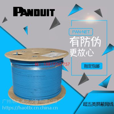 烟台泛达超五类屏蔽网线PFC5504BU-G百兆Cat5e F/UTP抗干扰线