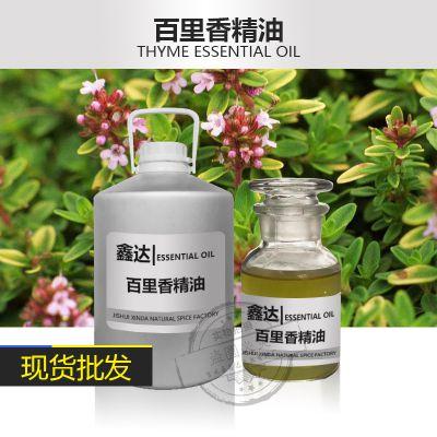 厂家直销 百里香油 麝香草油 CAS:8007-46-3 天然植物油