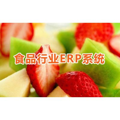 食品SAP系统 SAP B1食品行业ERP管理软件公司沈阳达策