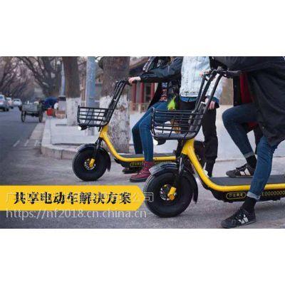 景区共享电动车投放方案:共享电单车技术app软硬件后台整套方案