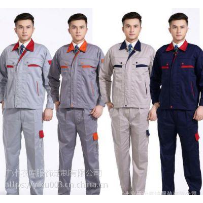 花都区哪里的工作服价格做工质量好的?广州衣库服饰工作服就很不错