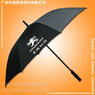 雨伞厂生产-东风标致汽车雨伞 雨伞定做 广告伞定做 礼品伞定做