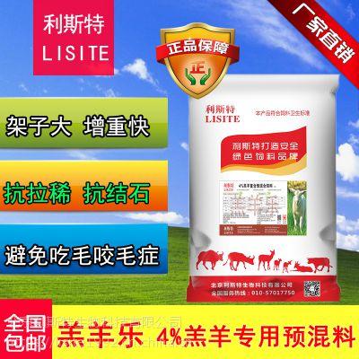 羊羔子长架子用什么预混料 杂交羊的羔羊育肥有什么优势