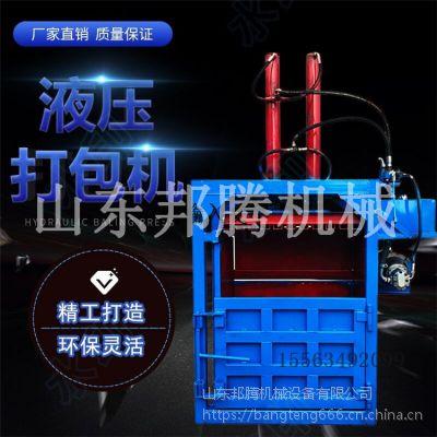 邦腾制造定制稻草秸秆液压打包机. 家用电艾叶立式打包机