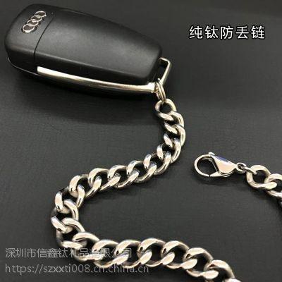 纯钛牛仔链男女钥匙链条钥匙圈 腰挂创意汽车钥匙扣防丢链宠物链