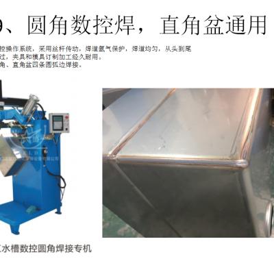 供应数控水槽焊接设备