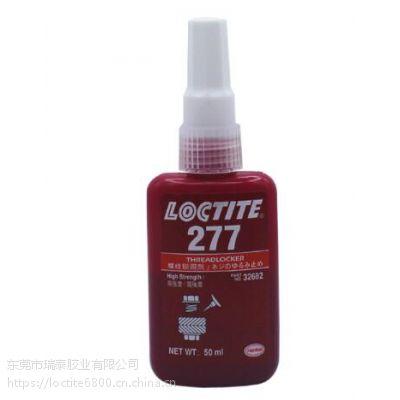 乐泰277胶水 Loctite277螺纹锁固剂 高强度螺丝胶高粘度厌氧胶