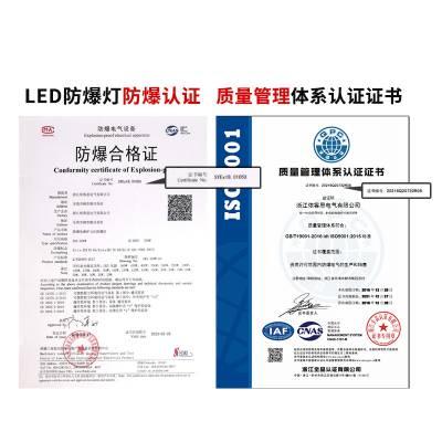 150W/220V节能LED防爆灯 LED免维护防爆平台灯