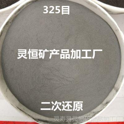 灵恒矿产供应优质磁铁粉 还原铁粉 铁精粉 四氧化三铁 质量保证