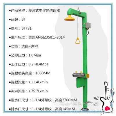 警报冲淋洗眼器BTF91 不锈钢304复合式电伴热洗眼器