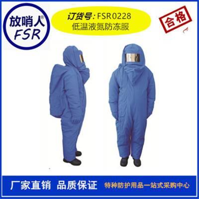 放哨人FSR0228加气站用LNG防护服 低温防护服