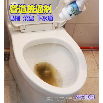 下水道疏通剂马桶厕所厨房油污堵塞强力剂管道通通厕灵管道疏通剂