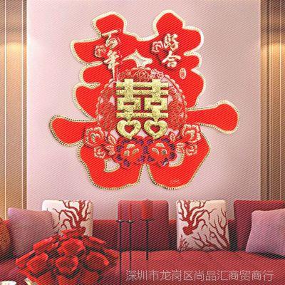 结婚庆用品大喜字贴墙客厅婚房布置装饰特大超大号婚礼背景植绒