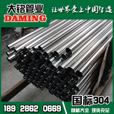 郴州316L食品级不锈钢给水管DN20*1.0厂家直销