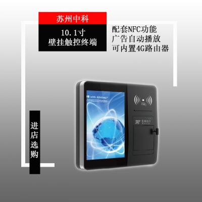 触控一体机 壁挂式触控终端 NFC识别 自助智能设备 厂家直销