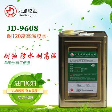 山西耐120度高温塑料粘合剂九点耐120度高温塑料胶水厂家批发