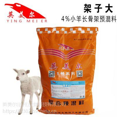羔羊饲料预混料·高营养型·6%优化羔羊饲料预混料