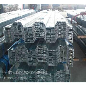 供甘肃兰州楼承板和定西建筑压型钢板特点
