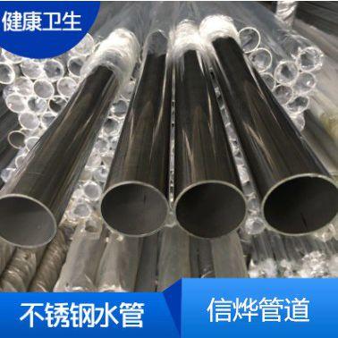 厂家直销不锈钢圆管 304材质不锈钢装饰圆管 工业用圆管水管