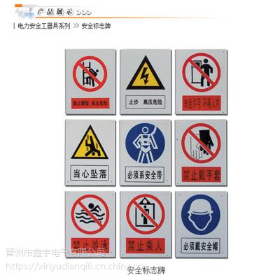 安全标识牌警示牌严禁烟火禁止吸烟有电危险贴纸车间施工生产警告标志标牌提示标示贴标语亚克力消定防制定做