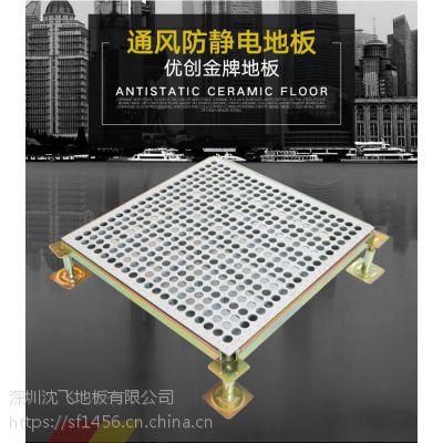 深圳东莞沈飞全钢防静电通风地板厂家直销现货提供