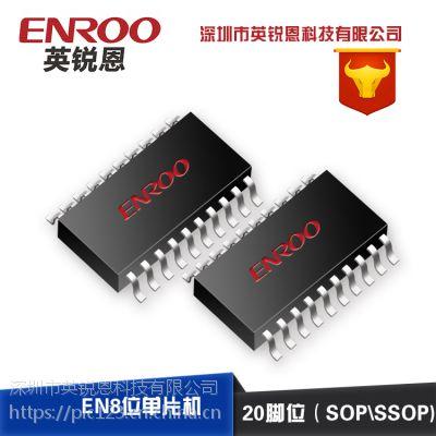 LED 控制,红外遥控,充电器,电子玩具 EN8F690单片机芯片