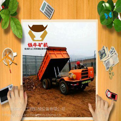厂家供应建筑水利隧道矿区用矿用自卸车铁牛